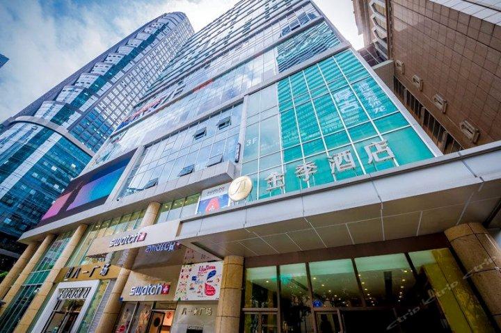 全季酒店(重庆解放碑步行街店)