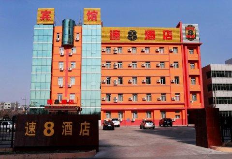 速8酒店(盘锦汇美店)