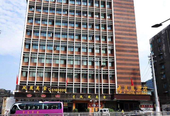 贵阳凤凰酒店
