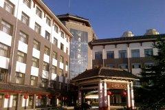曲阜国际饭店