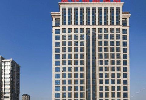 济南泉和精品酒店