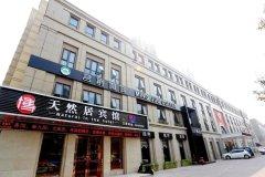 南京天然居宾馆