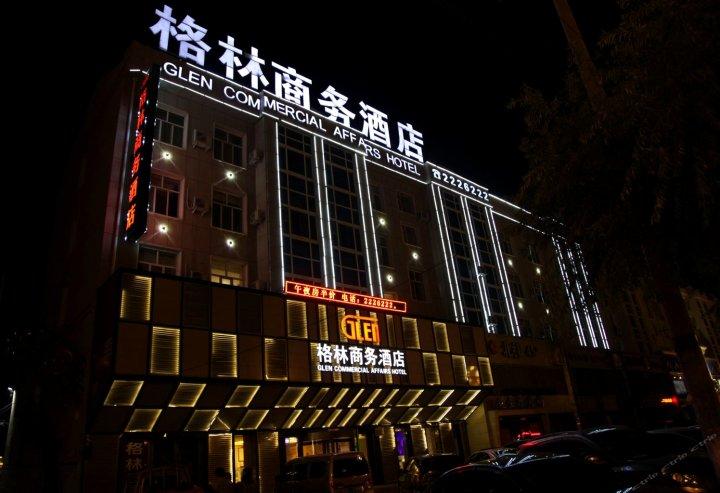 松原格林商务酒店