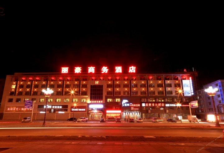松原丽豪商务酒店