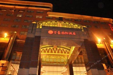 本溪万豪国际酒店