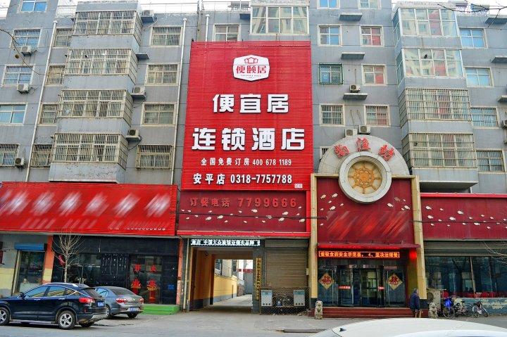 便宜居连锁酒店衡水安平店