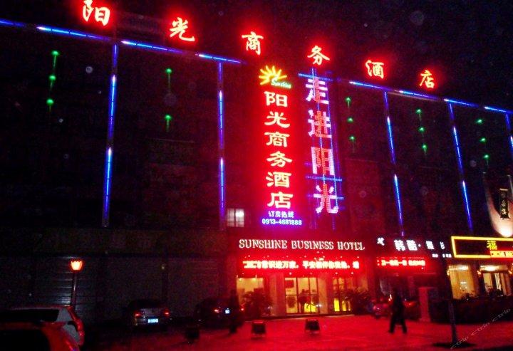 华阴阳光商务酒店