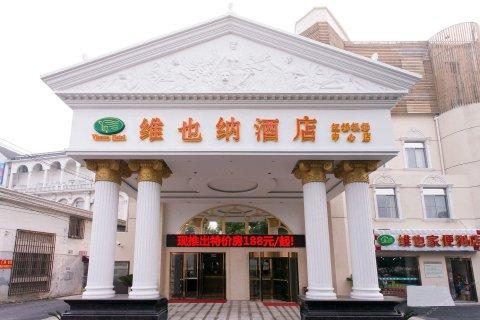 维也纳酒店(上海虹桥机场中心店)