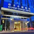 桔子水晶杭州滨江江陵路酒店