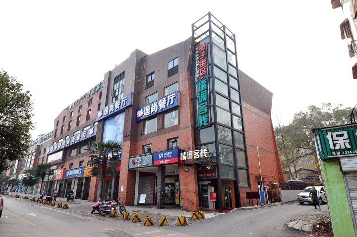 湖南橙子酒店情调客栈
