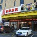 如家酒店(上海国际旅游度假区秀浦路康新公路地铁站店)