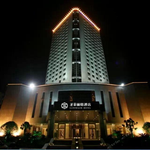 长沙圣菲丽格酒店