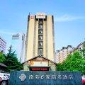 南苑e家精选酒店(杭州西湖庆春店)