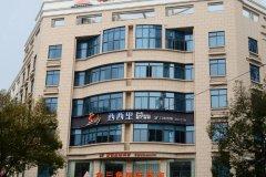 舟山金三角国际酒店