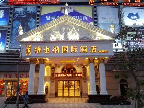 维也纳国际酒店(深圳李朗珠宝园店)