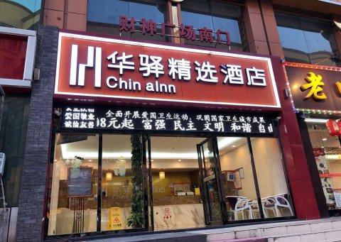 华驿精选酒店(武汉汉口火车站店)