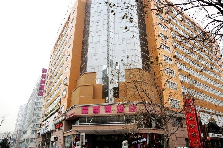 爱尊客酒店(青岛五四广场店)