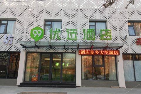99優選酒店(北京良鄉大學城地鐵站店)