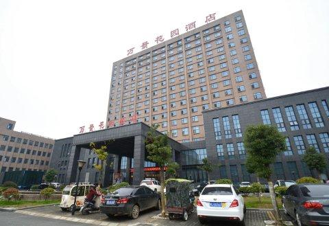 漯河万景花园酒店