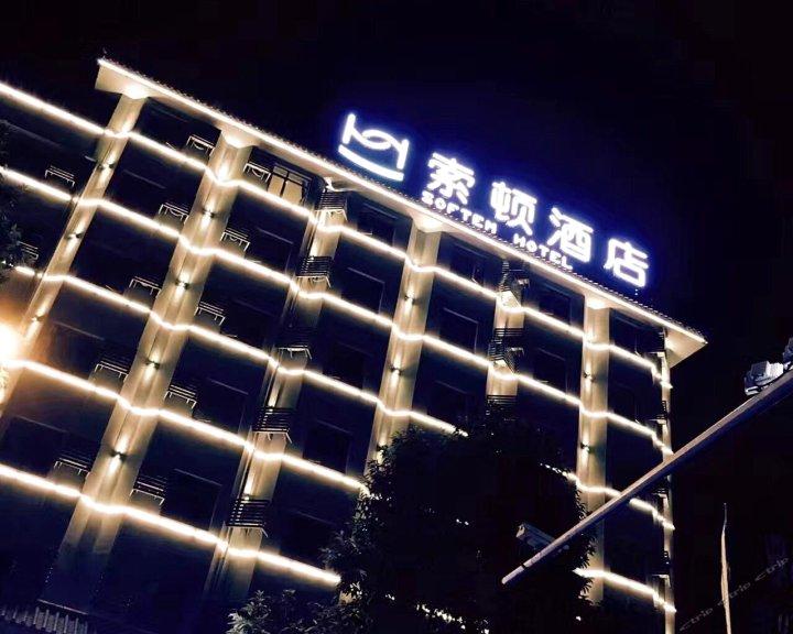 索顿酒店(潮州古城店)