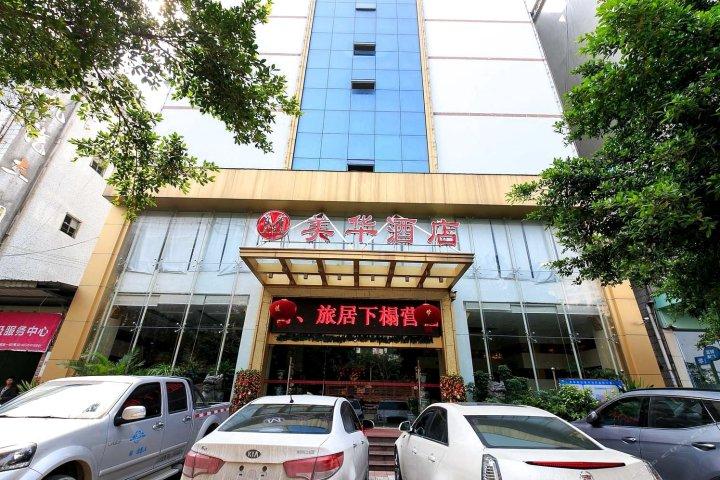 合浦美华酒店