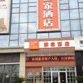 如家酒店(芜湖县湾沚迎宾大道世纪华庭店)