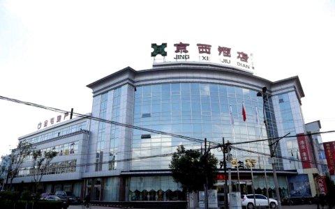 蔚县京西酒店