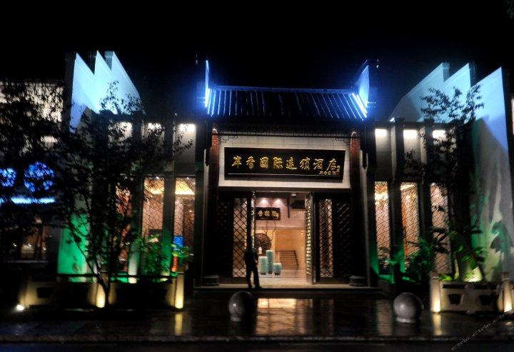 岸香国际连锁酒店(青阳九华山店)