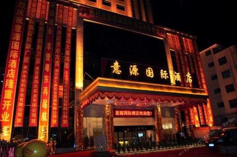 惠东意源国际酒店