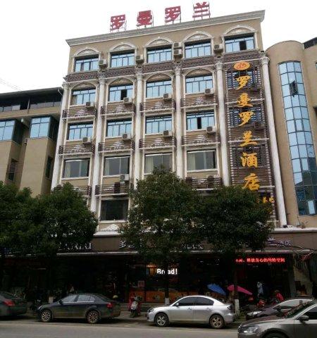 祁阳罗曼罗兰酒店