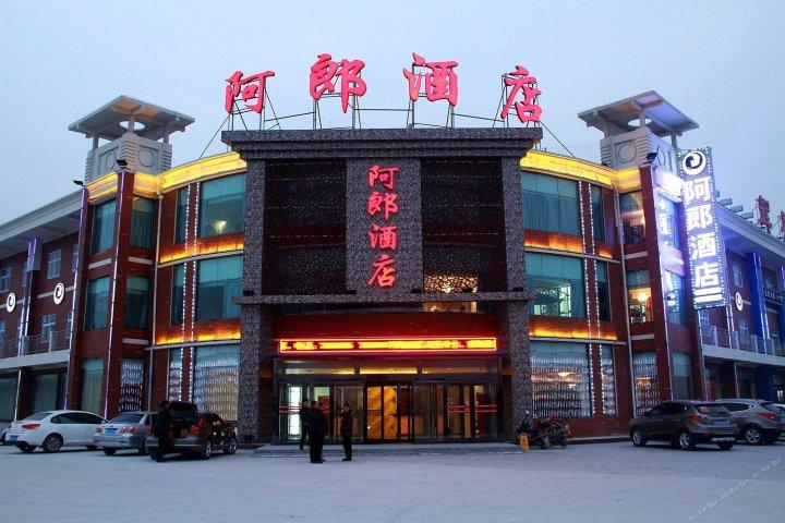 辉县阿郎酒店