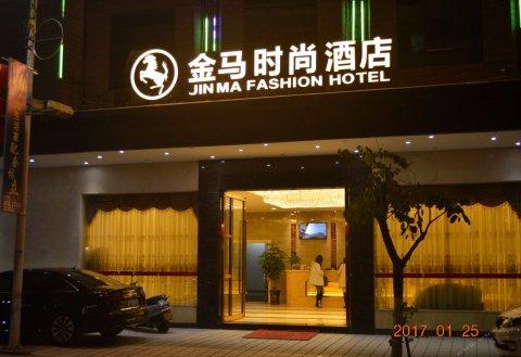 广宁金马时尚酒店