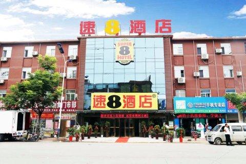 速8酒店(单县汽车站店)