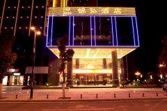正安锦弘酒店