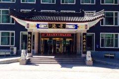 五台山景苑酒店