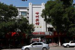 张掖甘州宾馆