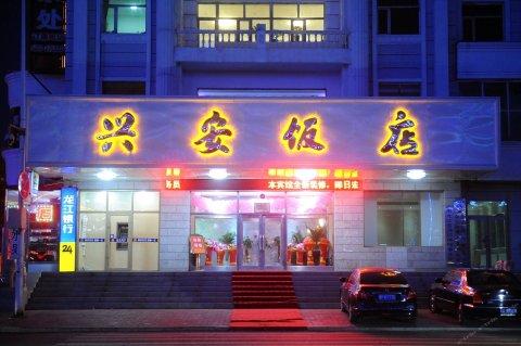 大兴安岭兴安饭店