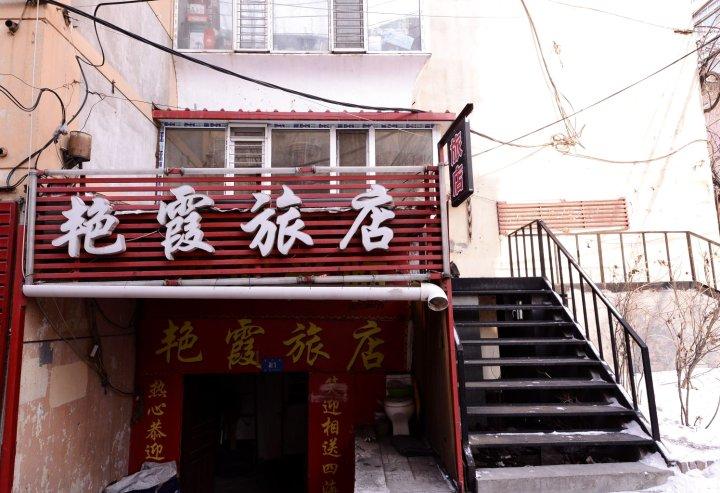 哈尔滨艳霞旅店