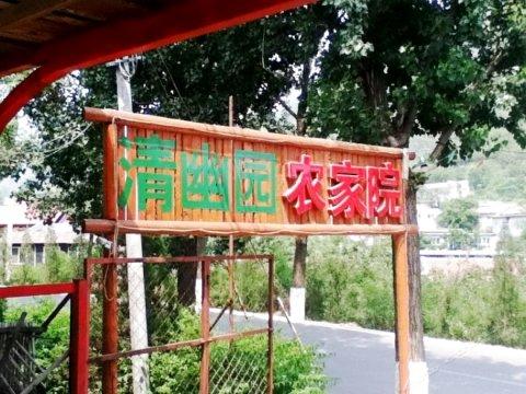 北京门头沟清幽园农家院