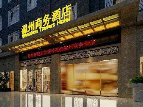 昆明温州商务酒店