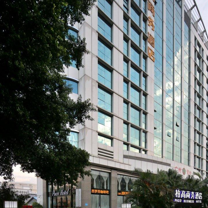 柏高酒店(广州东站沙河服装城店)