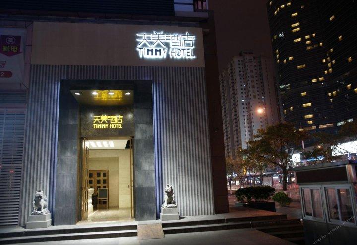 广州天美酒店