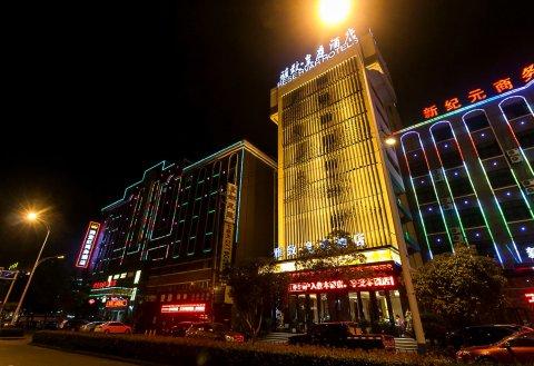 雅致·皇庭酒店(金华高铁站店)