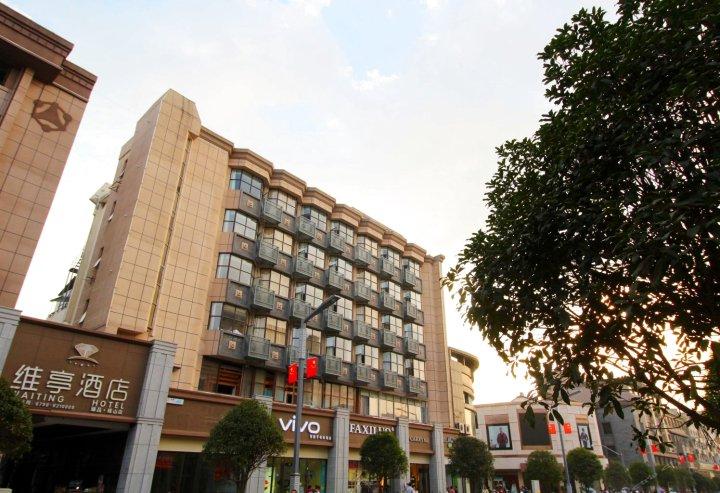 维亭精品酒店(景德镇人民广场店)