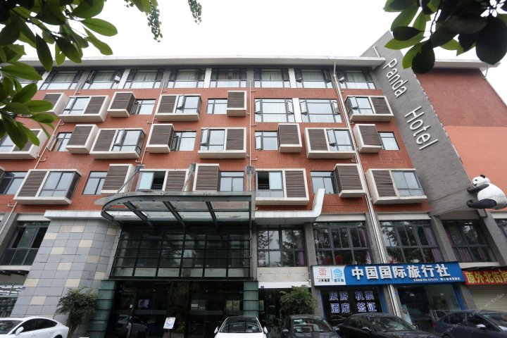 都江堰馨竹熊猫酒店