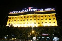喀什百圣希假日酒店