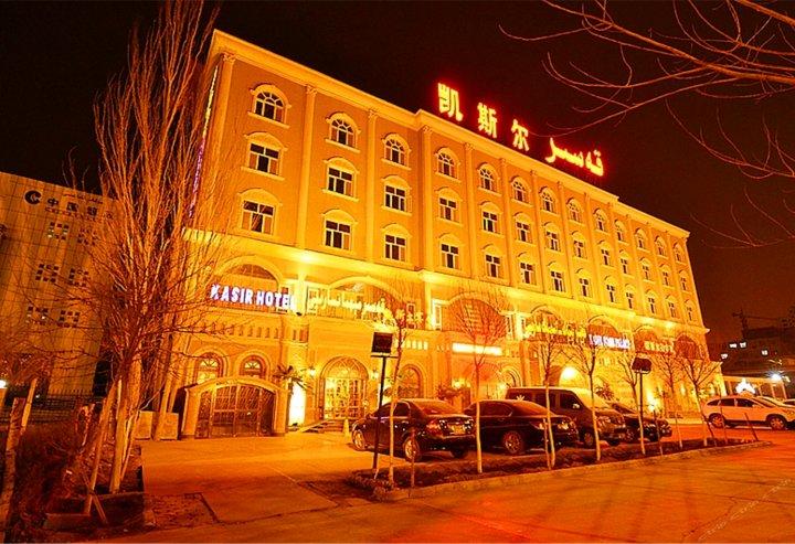 喀什凯斯尔宾馆