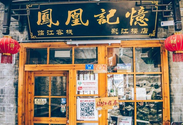 记忆江景客栈(凤凰江边店)