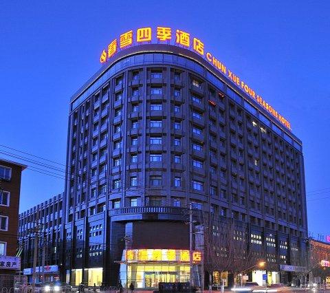 内蒙古春雪四季酒店