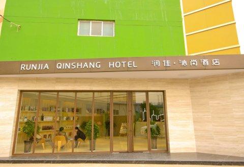 润佳·沁尚精品酒店(西安北客站医学院店)